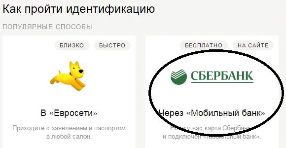 Что такое Яндекс кошелек и для чего он нужен? Как его создать и пользоваться им?