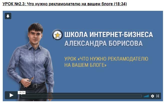 пример видеоурока