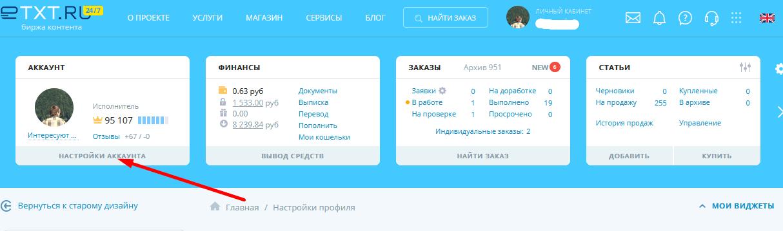 Обзор биржи копирайтинга etxt.ru