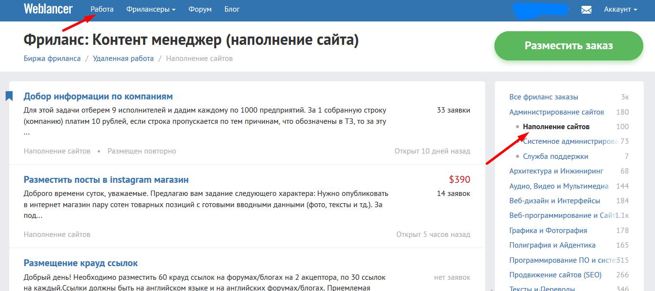Биржа фриланса weblancer.net: обзор, вакансии, начало работы, отзывы
