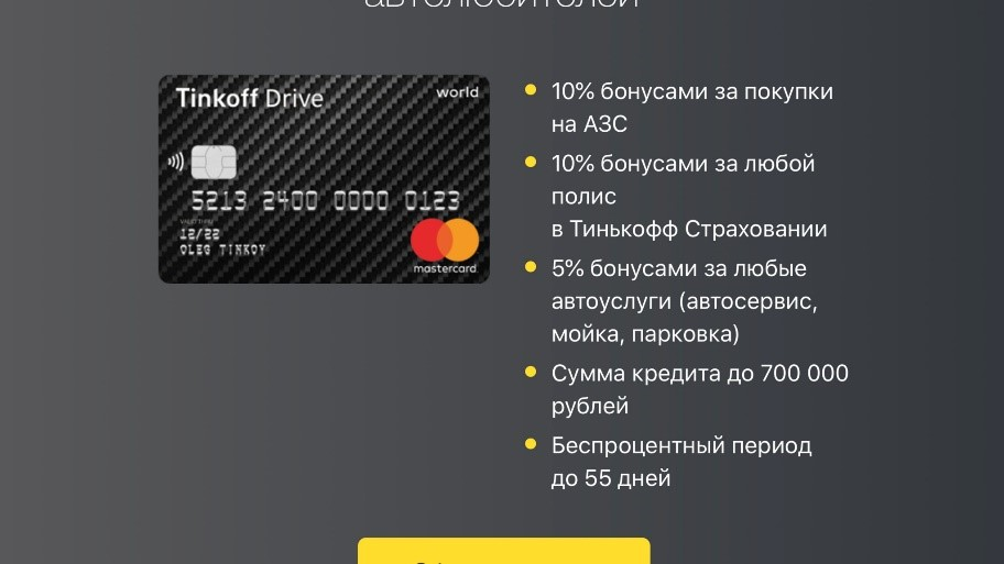 Кредитная карта Тинькофф Драйв - условия получения и использования