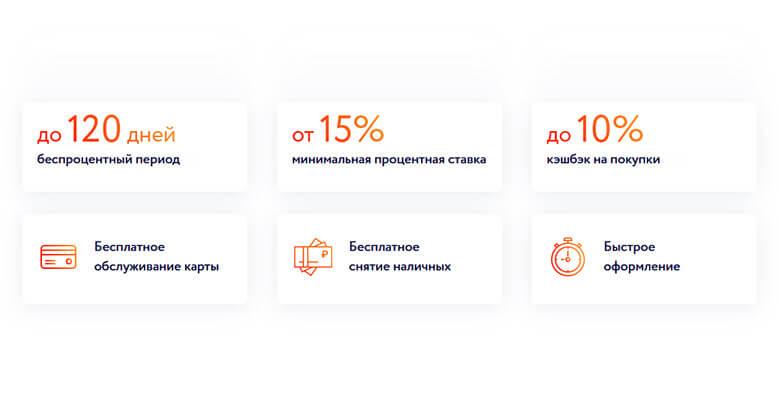 Универсальная кредитная карта АТБ 120 дней - условия и тарифы