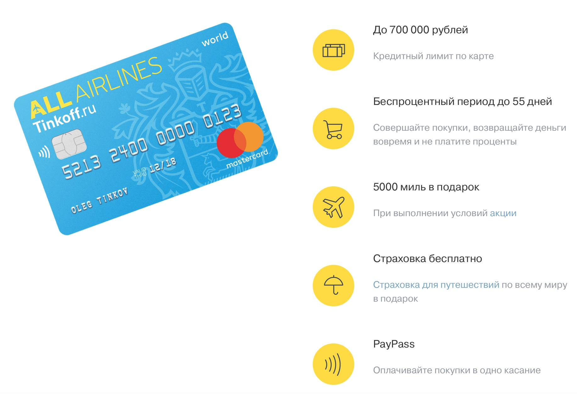 Кредитная карта All Airlines от Тинькофф банка - условия, тарифы, кэшбэк