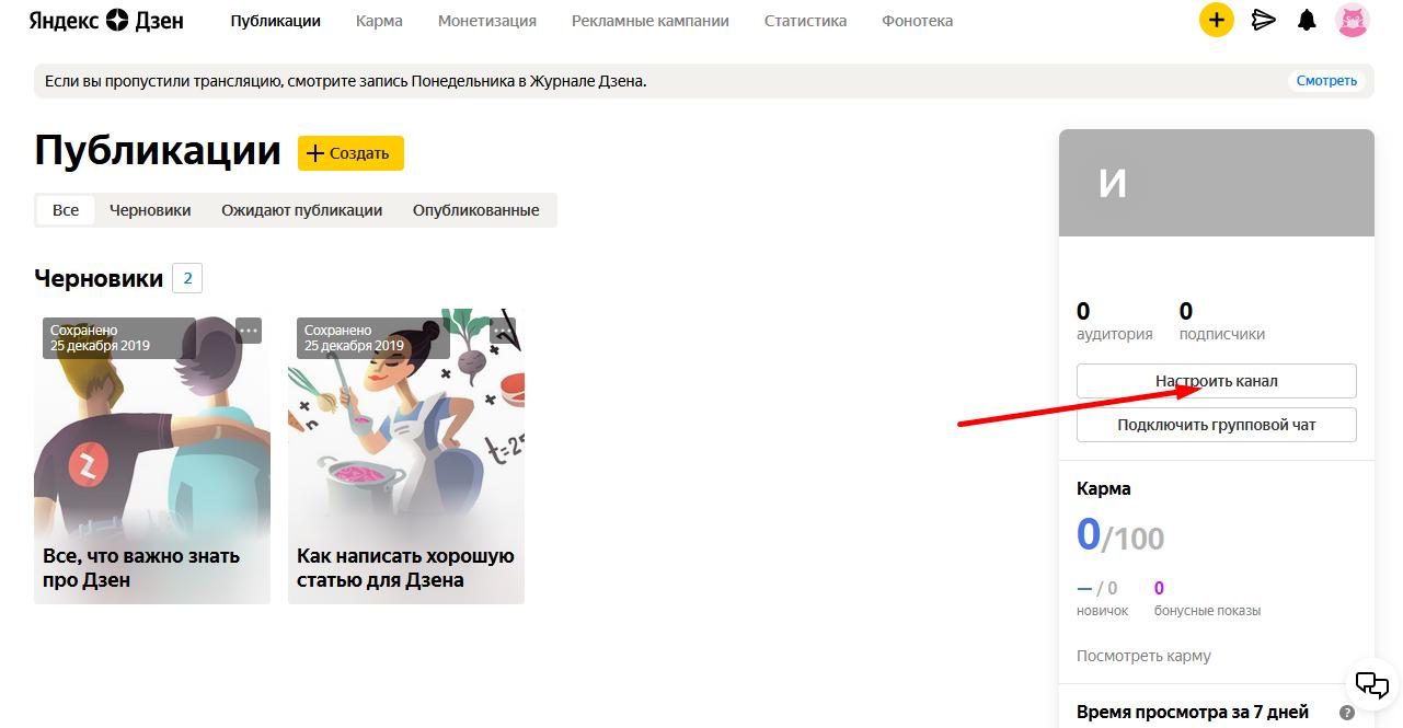 Как зарабатывать на Яндекс Дзен обычному человеку – пошаговая инструкция