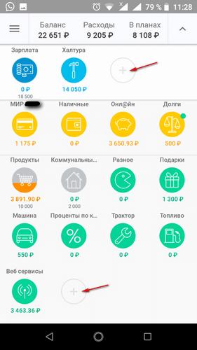 coinkeeper - добавление расходов и доходов