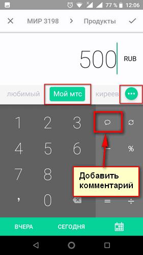 приложение coinkeeper - метки