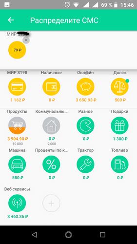 приложение coinkeeper