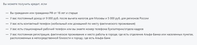 условия получения кредитная карта Альфа банка 100 дней без процентов
