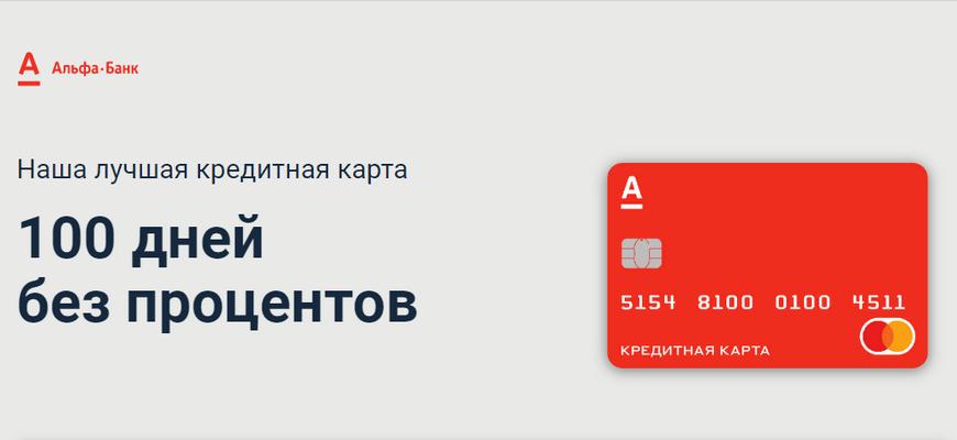 Кредитная карта на 100 дней без процентов, оформите кредитку 100 дней без процентовот банка «Восточный»