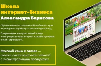 школа интернет бизнеса александра борисова