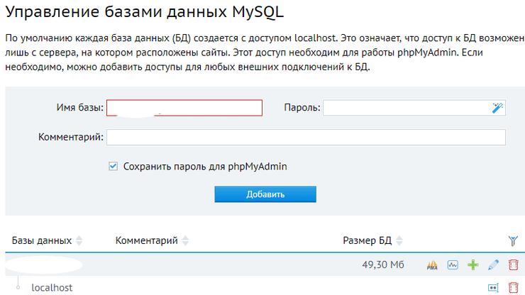 управление базой данных mysql