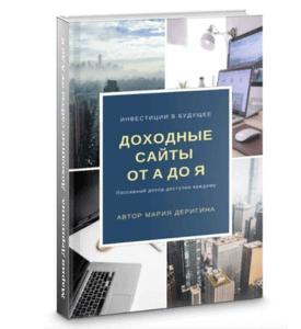 книга про инвестиции в сайты