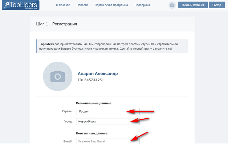 регистрация в проекте