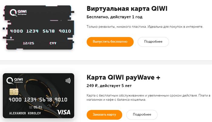 Как заказать карту qiwi visa