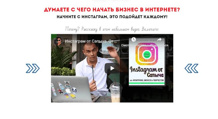 ведение и продвижение инстаграм от Сапыча