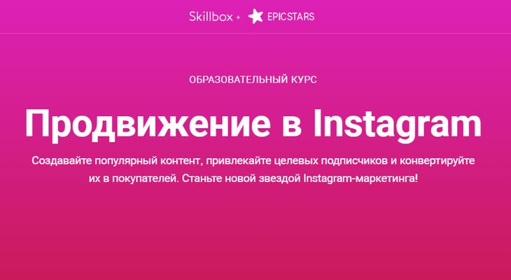 продвижение инстаграм от skillbox