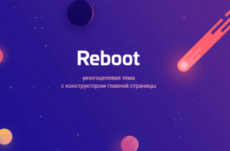 seo оптимизированный шаблон reboot для wordpress