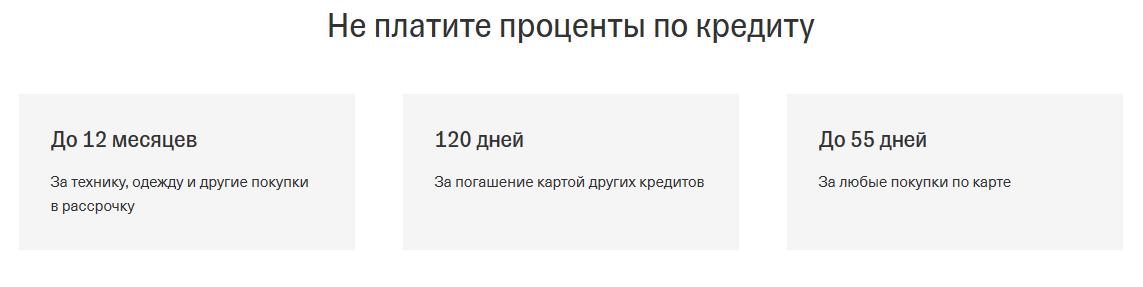Условия пользования кредитной картой Тинькофф Платинум в 2020 году