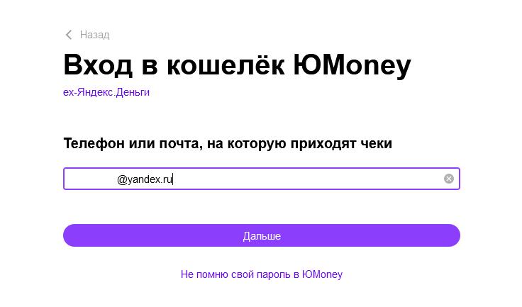 Юmoney вместо сервиса Яндекс Деньги – что поменялось