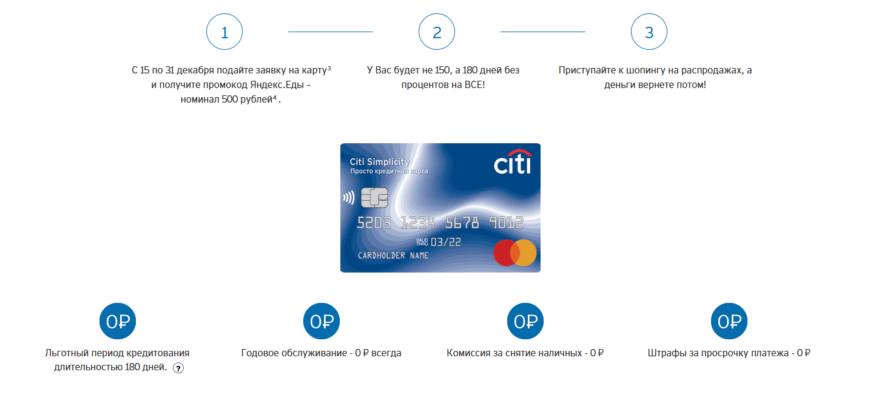 Просто кредитная карта от Ситибанка
